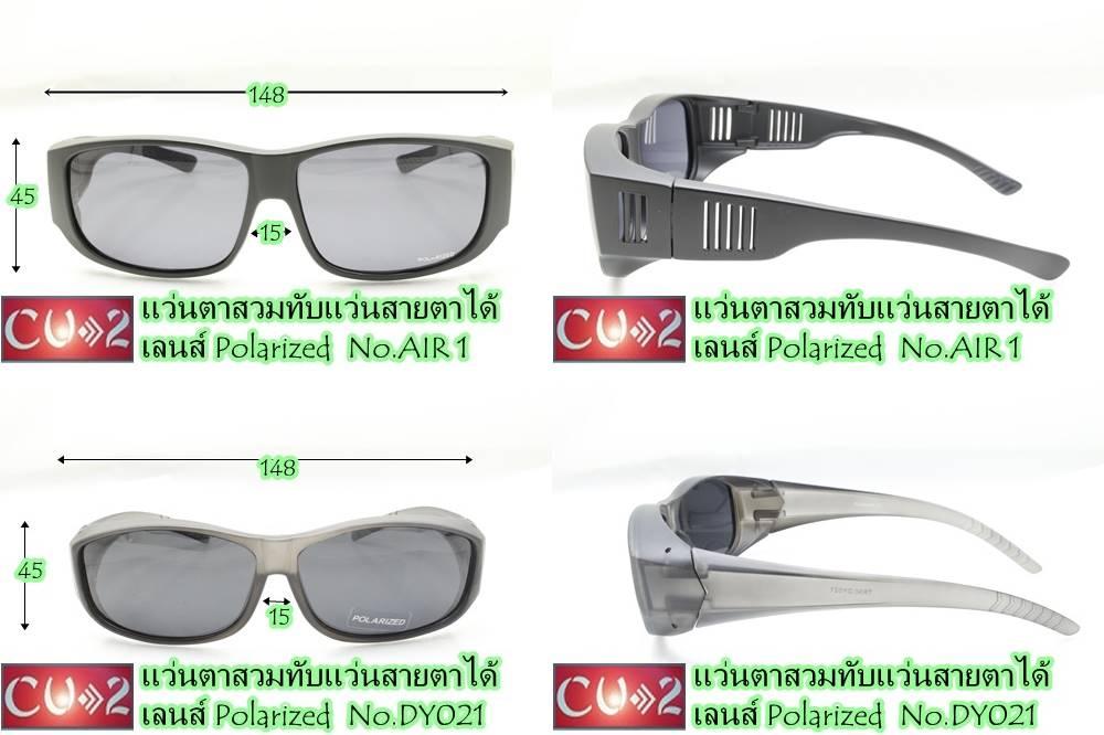 แว่นตาครอบสวมทับแว่นสายตาเลนส์ polarized ใช้งานง่ายเบา สะดวก