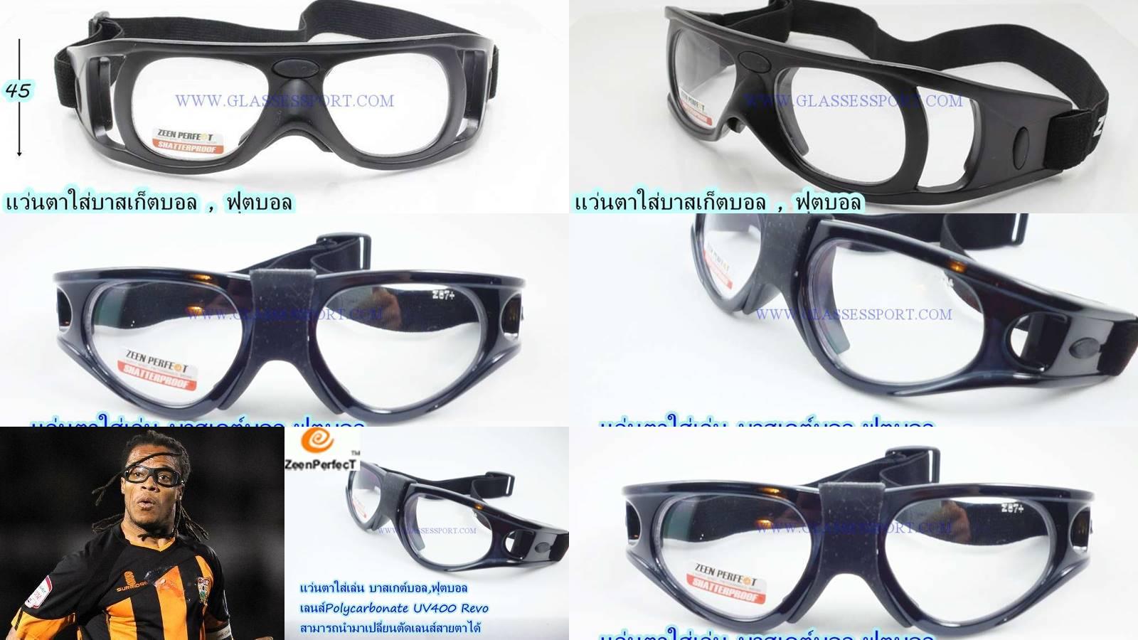 แว่นตาสำหรับเล่นกีฬาบาสเกตบอล,ฟุตบอล อื่นๆสามารถเปลี่ยนเป็นเลนสา