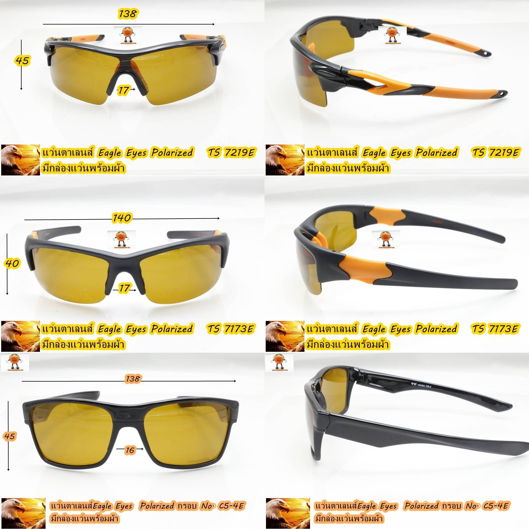 แว่นตาเลนส์ Eagle Eyes Polarized  เพิ่มความคมชัดในการมองเห็นในตอ