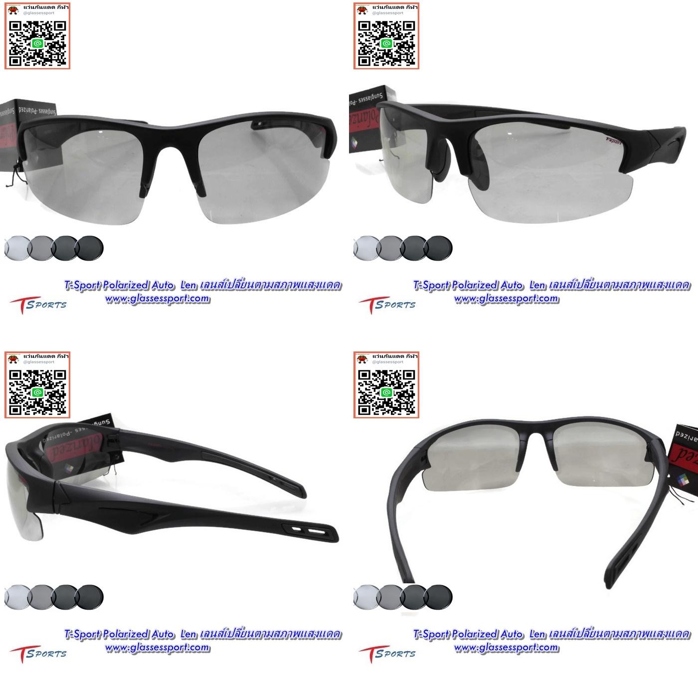 แว่นตา t sport polarized auto len เลนส์ปรับแสงตามสภาพแสงแแดด