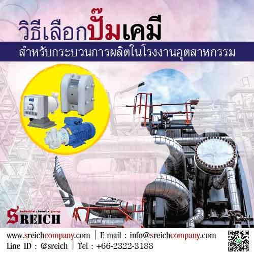 การเลือกปั๊มเคมีสำหรับกระบวนการผลิตในโรงงานอุตสาหกรรม หาซื้อปั๊ม