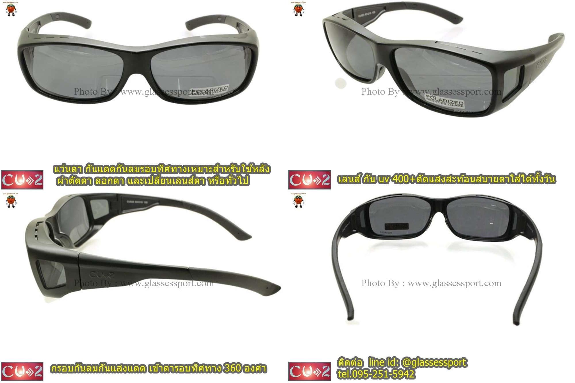 แว่นตา สำหรับ ลอกตามา ผ่าตัดตามา โดยเฉพาะ