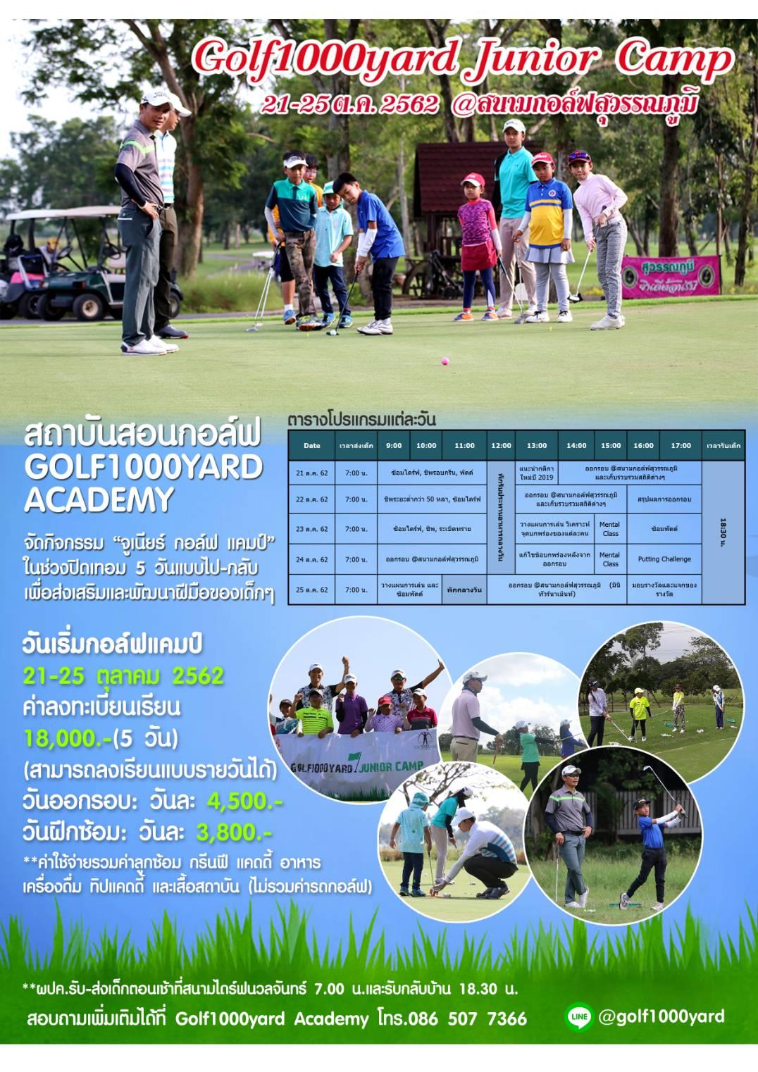 เชิญร่วมกิจกรรม junior golf camp 21-25ต.ค.ที่สนามกอล์ฟสุวรรณภูมิ