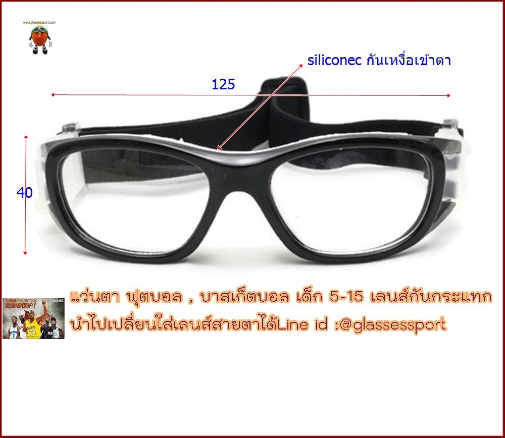 แว่นตา บาสเก็ตบอล ฟุตบอล วิ่ง ของเด็ก 5-15 สามารถนำไปเปลี่ยนใส่