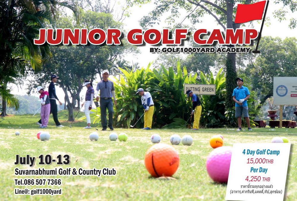 เยาวชนฝึกกอล์ฟในช่วงซัมเมอร์ 10-13 ก.ค.2561ที่สนามสุวรรณภูมิ กอล