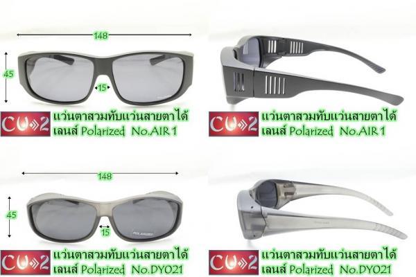 แว่นตาครอบสวมทับแว่นสายตาเลนส์  polarized ตัดแสงสะท้อน