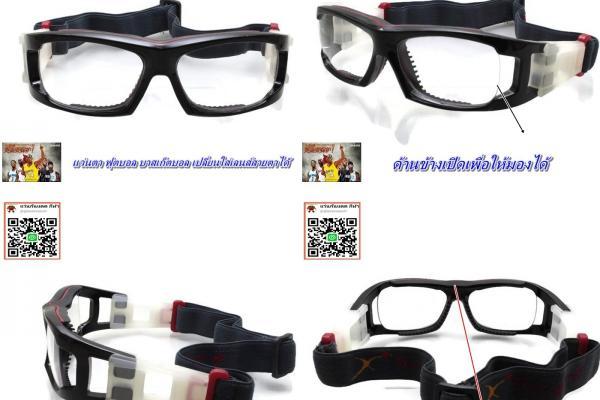 แว่นตาสำหรับเล่นกีฬาบาสเกตบอล,ฟุตบอล อื่นๆ(หมดปัญหาซื้อแว่นตาไปร