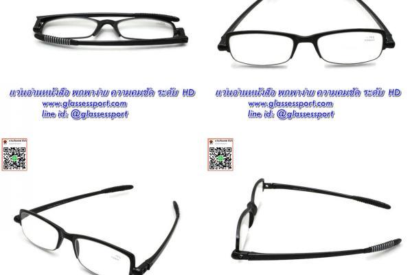 แว่นอ่านหนังสือ แบบ พกพาง่าย เลนส์ให้ความชัดระดับ HD