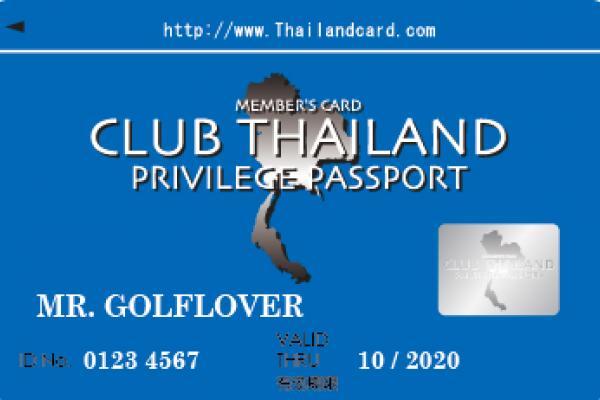 บัตรส่วนลดค่ากรีนฟรี สูงสุด 50% !! Club Thailand Card