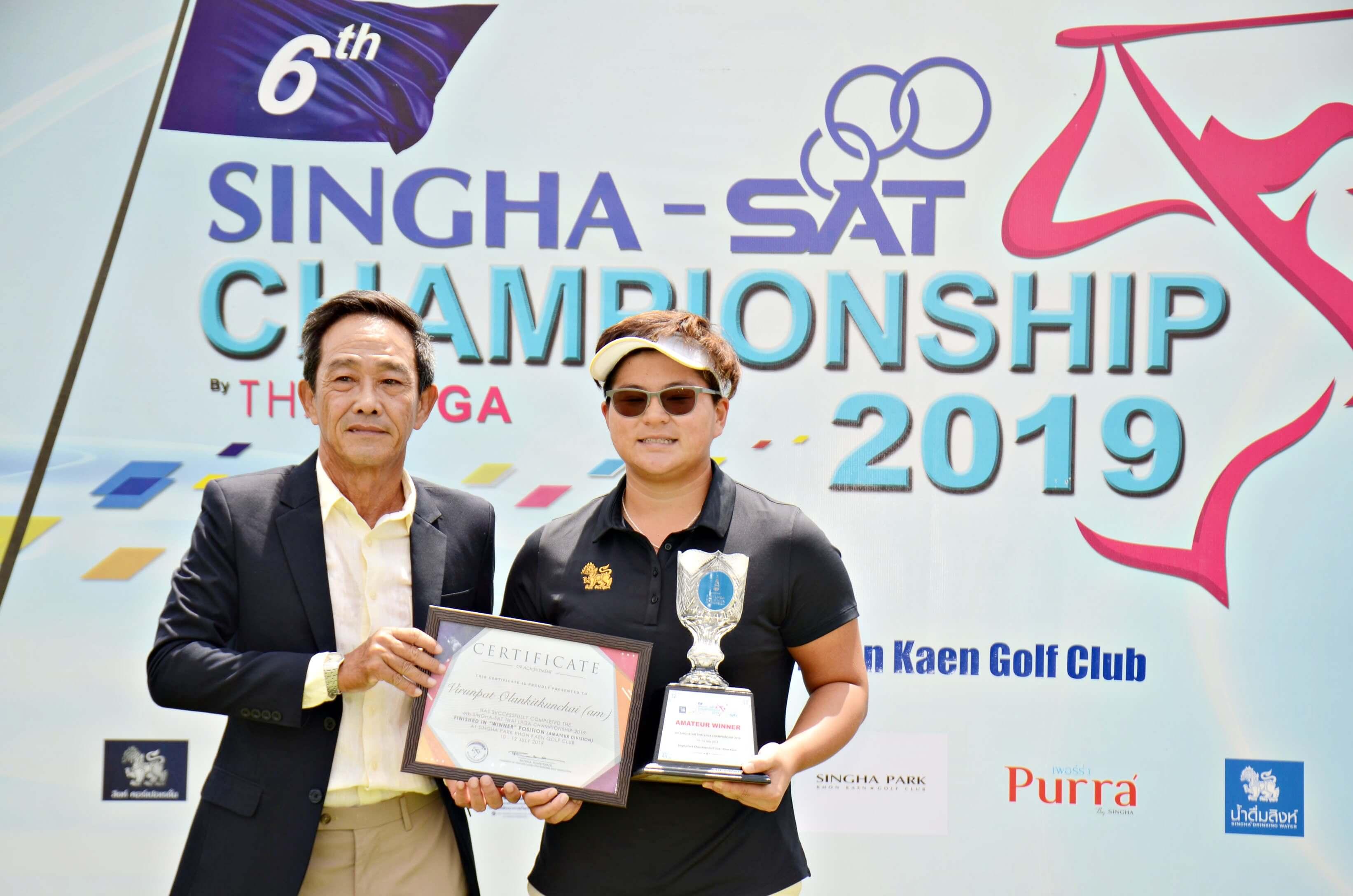คุณภาณุ อนามบุตร ผู้จัดการทั่วไปสนามสิงห์ปาร์คขอนแก่นกอล์ฟคลับ มอบรางวัลชนะเลิศประเภทสมัครเล่นให้แก่ วิรัลพัชร โอฬารกิจกุลชัย