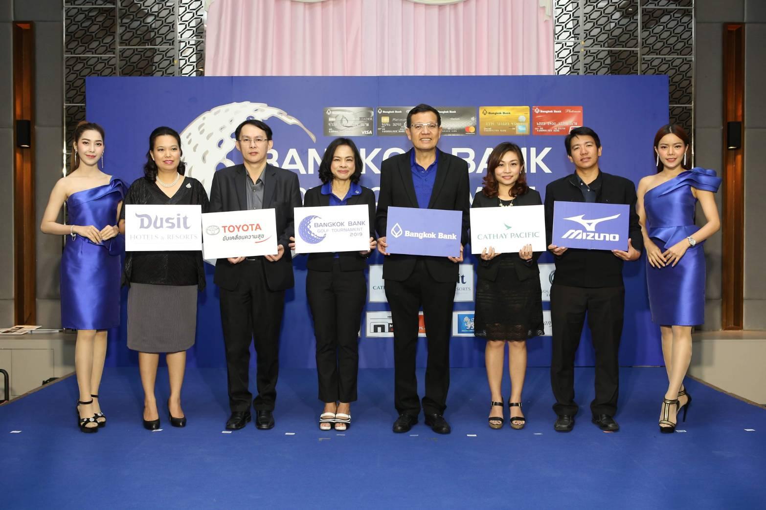 การแถลงข่าว Bangkok Bank Golf Tournament 2019
